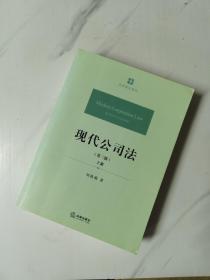 现代公司法(第三版 上册)