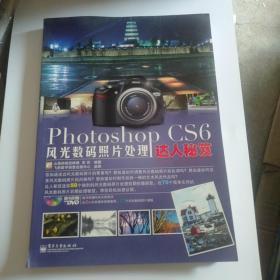 Photoshop CS6风光数码照片处理达人秘笈(带光盘