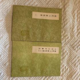 铜熨斗斋随笔 大云山房杂记(全二册全)