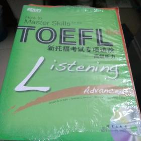 新东方:新托福考试专项进阶——高级听力【未拆封】