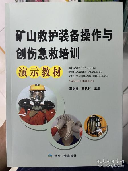 矿山救护装备操作与创伤急救培训演示教材