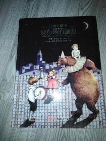 安徒生童话:没有画的画册  精装