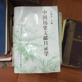 中国历史文献目录学