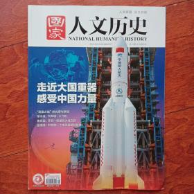 国家人文历史2021年第16期8月下  走近大国重器,感受中国力量