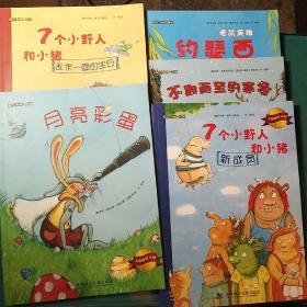 大憨熊绘本馆:7个小野人和小猪(乱作一团的生日)
