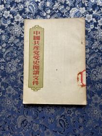 中国共产党党史阅读文件