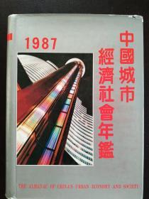 《中国城市经济社会年鉴1987》1987年11月 一版一印  详情见实拍图片