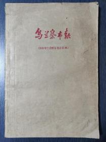 乌兰察布报 1959年七八九月合订本