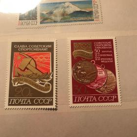 苏联邮票 1972年慕尼黑奥运会 2枚 新