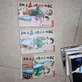 韩国漫画神犬再世/3本