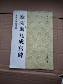 中国古代法书选:欧阳询九成宫碑