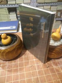 汉铜印原  精装 全新塑封