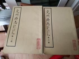 《兖州府志(第二、六册》齐鲁书社影印,品佳,家中西铁橱内