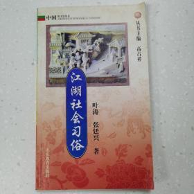 江湖社会习俗