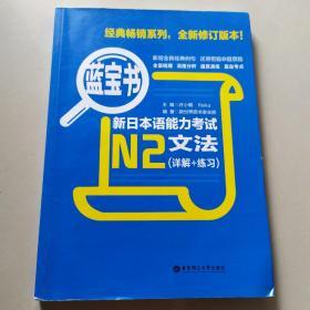 蓝宝书·新日本语能力考试N2文法