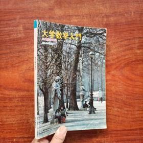 日文版《大学数学入门 》现代数学增刊