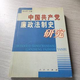 中国共产党廉政法制史研究