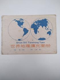 世界地理填充图册(上)