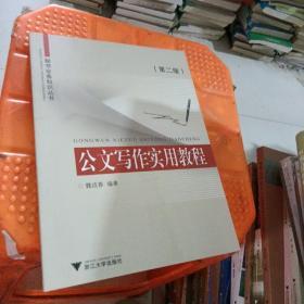 秘书业务知识丛书:公文写作实用教程(第二版)
