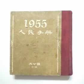 1955人民手册(附:補编与勘误12页)