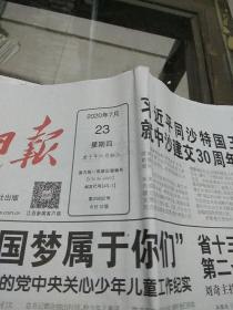 江西日报2020.7.23