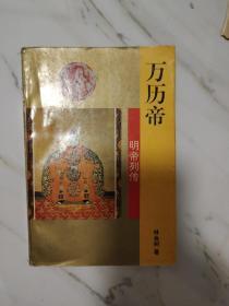 明帝列传万历帝 1996一版一印