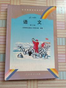 全日制聋校实验教材语文第十三册