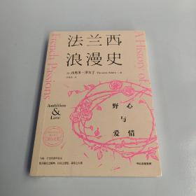 法兰西浪漫史野心与爱情西奥多·泽尔丁著沃尔夫奖作者法国文化入门优质读物