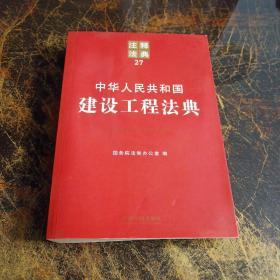 中华人民共和国建设工程法典:注释法典27