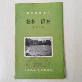 彩色风景画片:桂林·阳朔(6张全)1956年印 (馆藏)