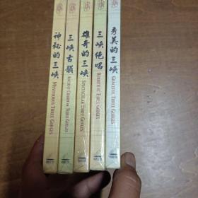 VCD:长篇风光记录片《即将失落的文明--神奇的三峡》(1-5盒全)(全新未开封)双碟装
