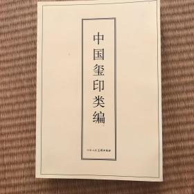 中国玺印类编 小林斗盦