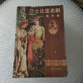 莎士比亚名剧连环画 6册全