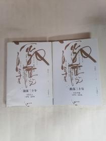 激荡三十年:中国企业.1978—2008(十年典藏版.全2册)