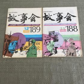 故事会【1993 11 12】
