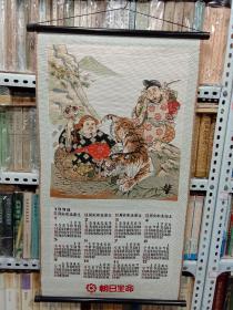挂历 1998年古代人物刺绣挂历