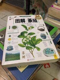 图解茶经:认识中国茶道(2014经典图解畅销版)