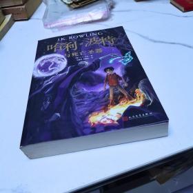 哈利波特与死亡圣器(《语文》教材推荐阅读书目,新英国版)