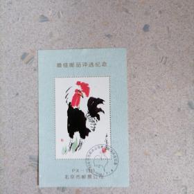生肖公鸡纪念张②