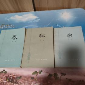 《家》《春》《秋》(三册合售)
