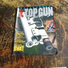 TOP GUN.气枪文化1991(第1.3.4期 )