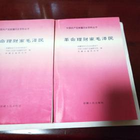 革命理财家毛泽民