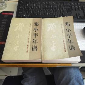 邓小平年谱1975-1997 上下~含光盘