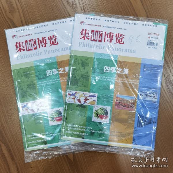 《集邮博览》总第413期,2021年9月刊,全新未开封,一本8元。