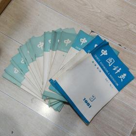 中国针灸(1981年3期,1982年2、3、4期,1983年4、5期,1987年1、4、5、6期,1989,1、2、3、4、5期,1990年2、3、4、6期)19本合售