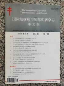 国际结核病与肺部疾病杂志(中文版)2008年  第1期