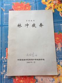 京剧教材 林冲液奔