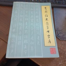 黄彰任大众草书字库