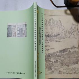 2009年春季书刊资料拍卖会古籍善本专场