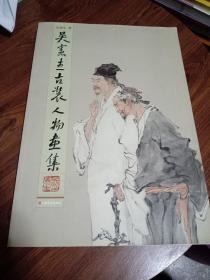 吴宪生古装人物画集签赠本(作者毛笔签赠本,保真)原版正版